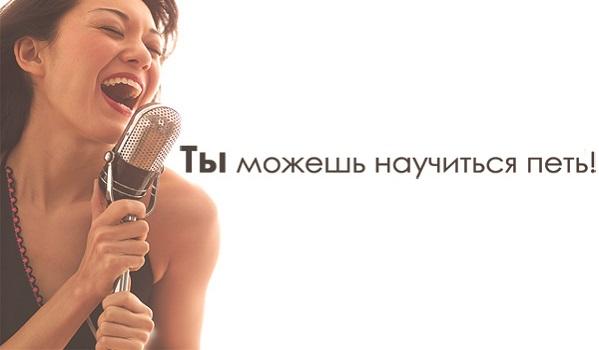 Как научится петь в домашних условиях если нет голоса
