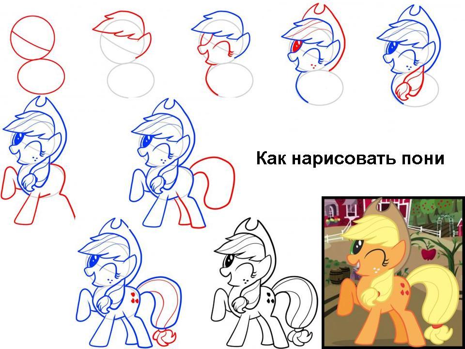 Как правильно изобразить пони на бумаге