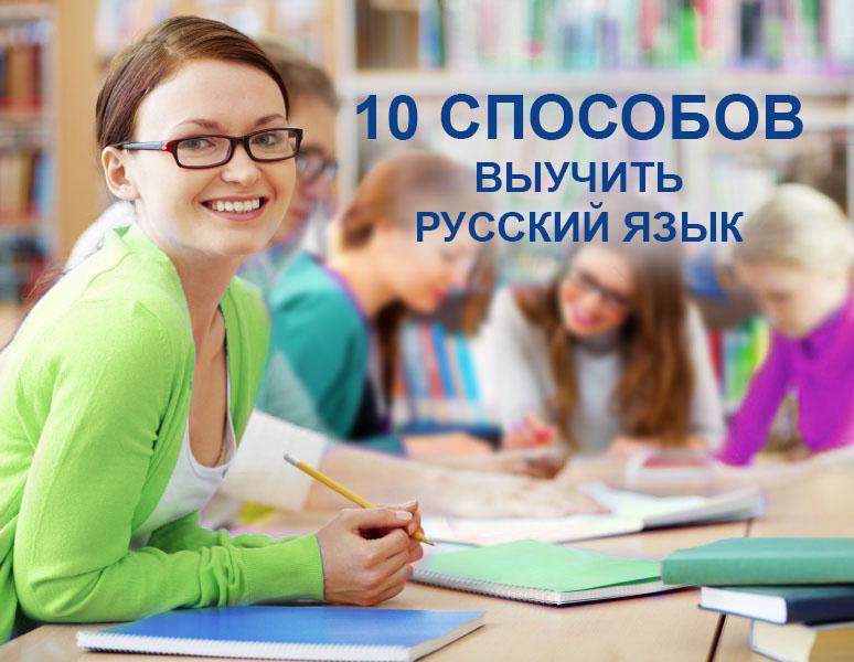 Как научиться разговаривать на русском без акцента?
