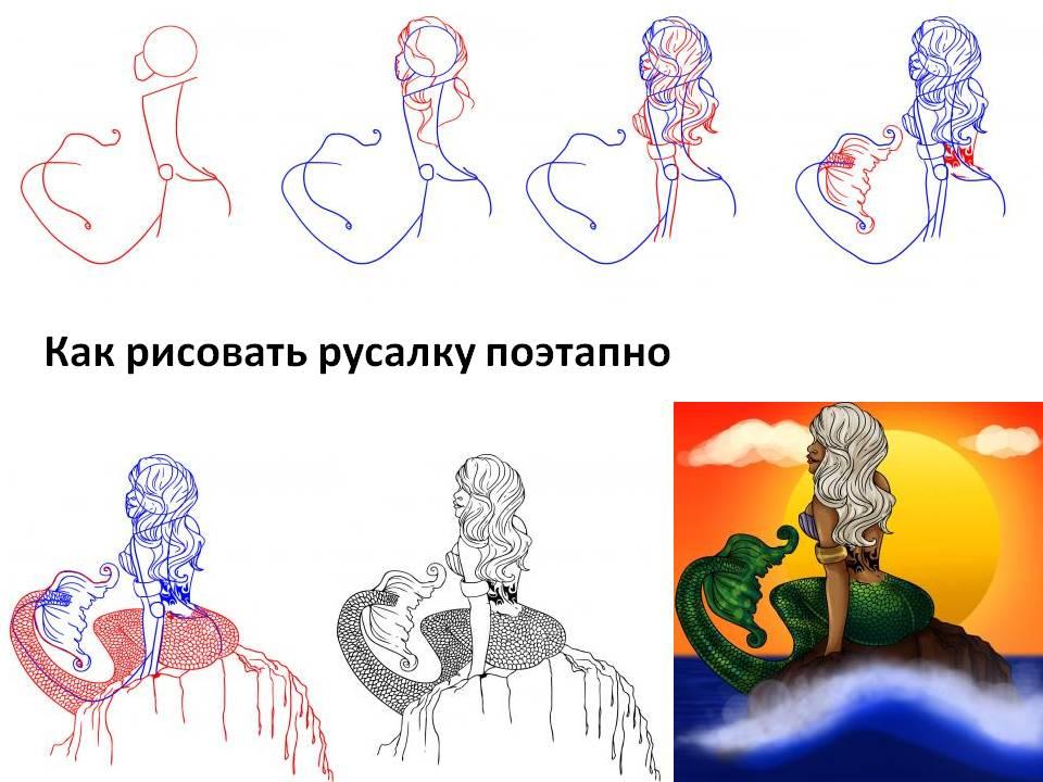 kak-nauchitsya-risovat-rusalku_13