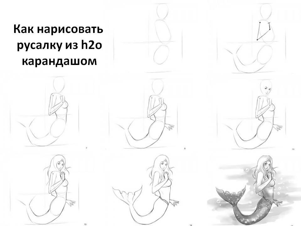kak-nauchitsya-risovat-rusalku_16