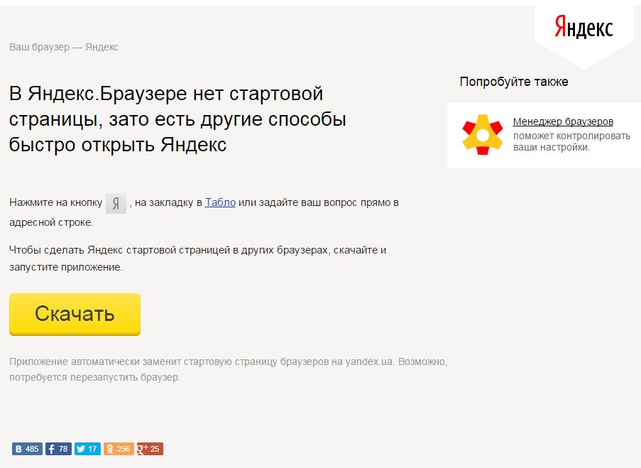 Яндекс главная страница сделать