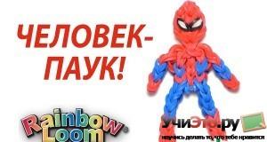 Как плести человека паука из резинок?