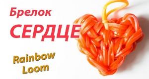 Как плести из резинок брелок в форме сердца ангела-купидона на станке, без станка, на рогатке, на вилке, на крючке, на пальцах? (фото и видео смотреть онлайн)