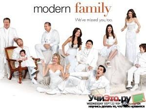 Когда выйдет 7 сезон сериал Американская семейка (дата выхода +трейлер)