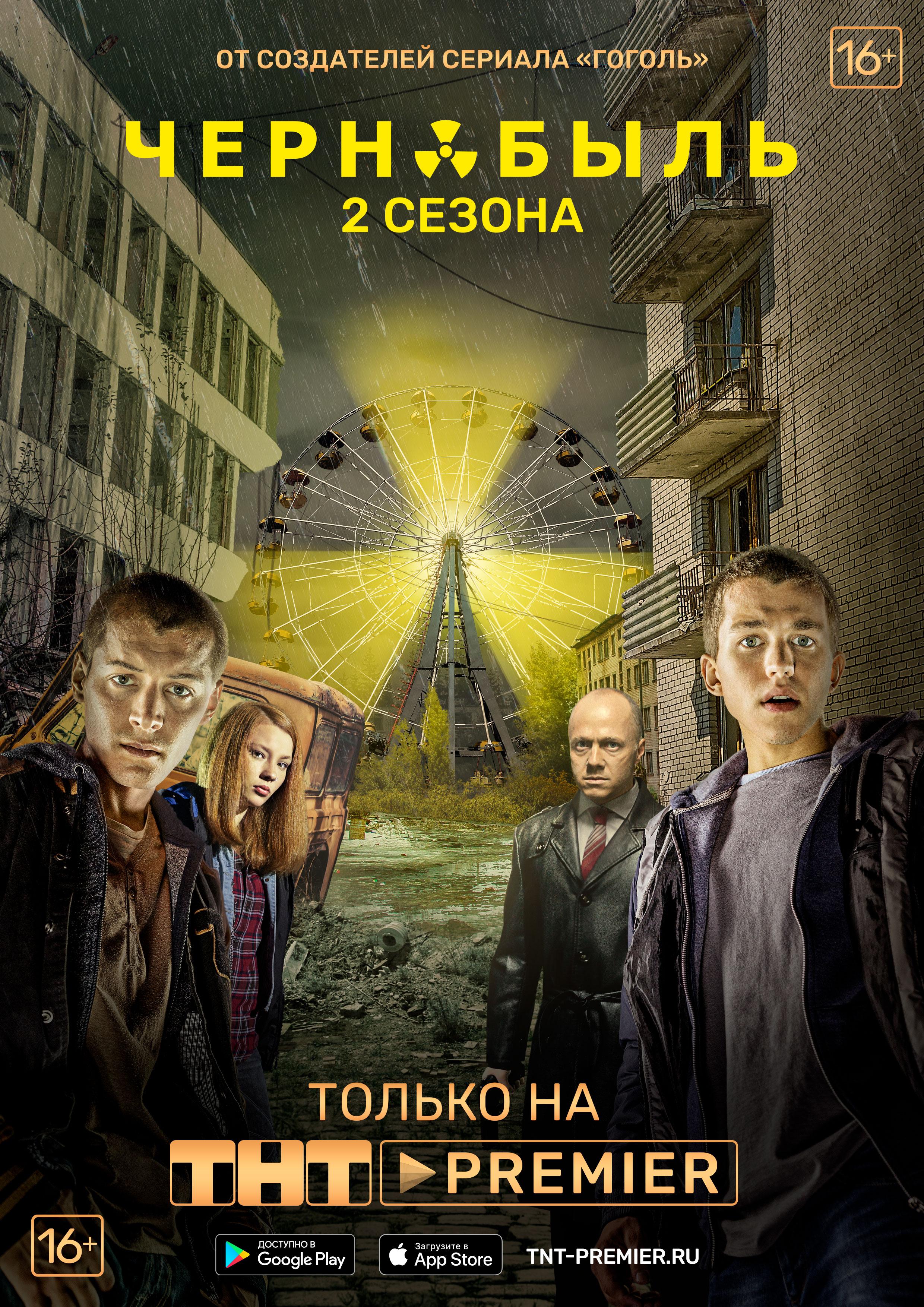 Когда выйдет 2 сезон сериал Чернобыль: зона отчуждения (дата выхода +трейлер)