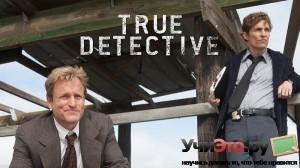 Когда выйдет 3 сезон сериала Настоящий детектив (дата выхода +трейлер)