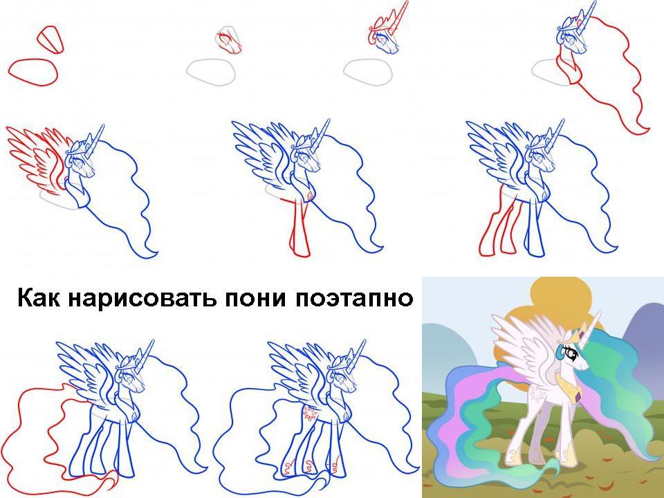 Картинки как рисовать пони