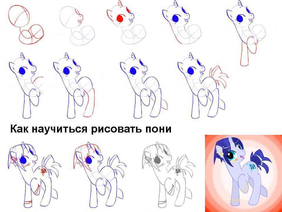 Как начертить пони