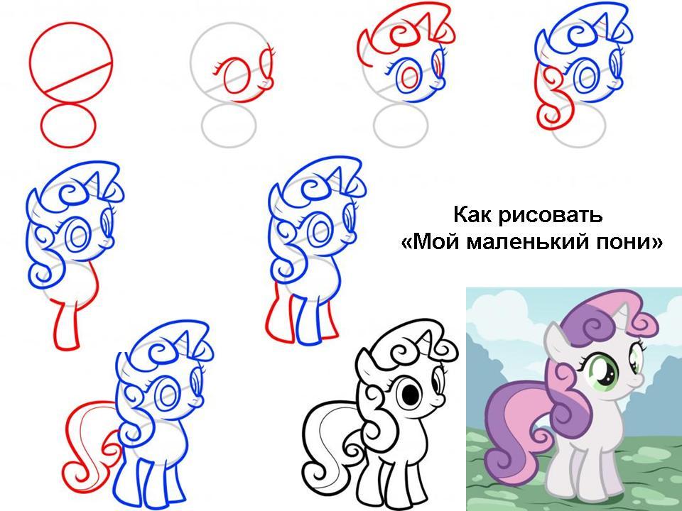 """Как рисовать """"Мой маленький пони"""""""