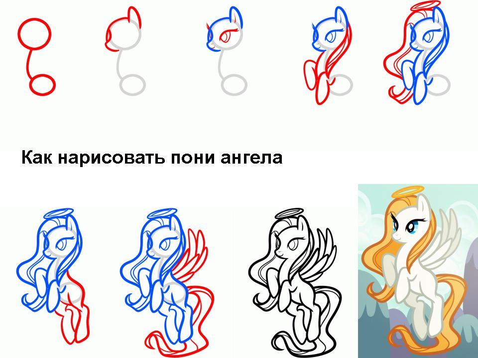Как нарисовать пони ангела