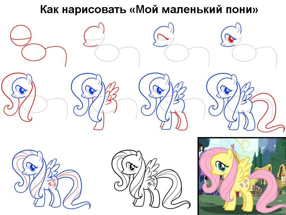 """Как нарисовать """"Мой маленький пони"""""""