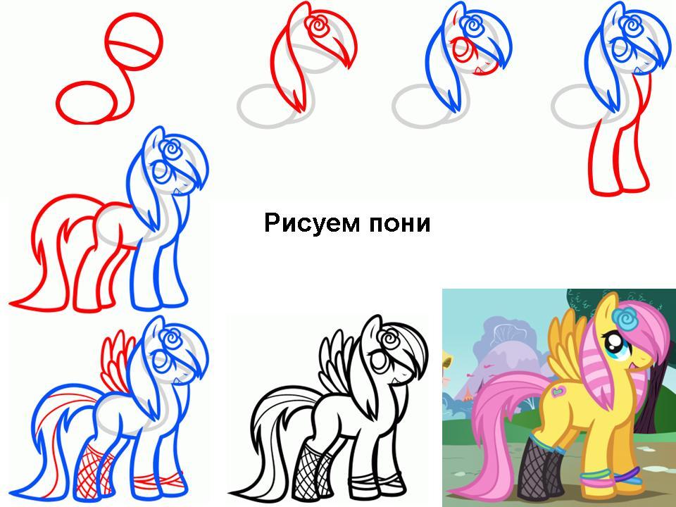 Рисуем пони