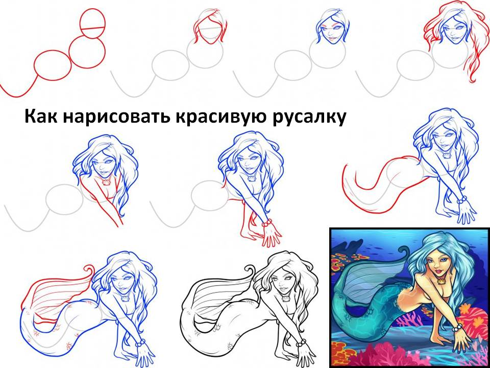 kak-nauchitsya-risovat-rusalku_12