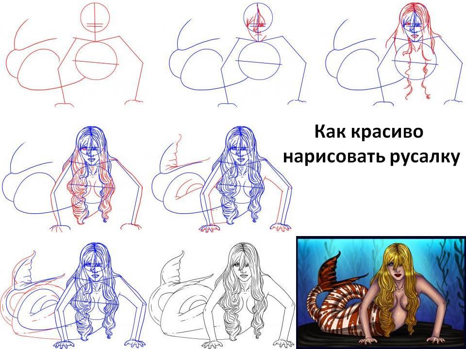 kak-nauchitsya-risovat-rusalku_14