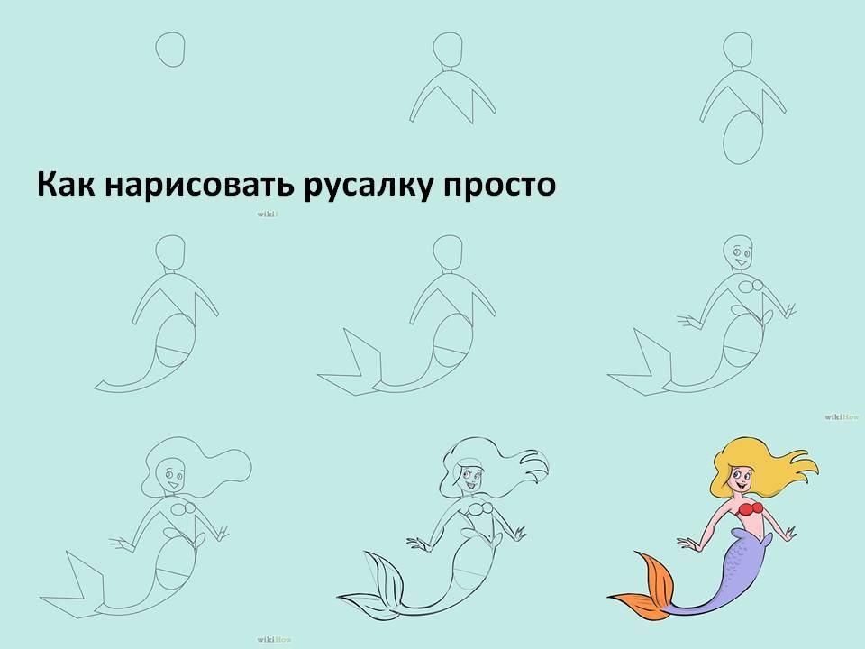 kak-nauchitsya-risovat-rusalku_7